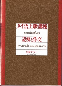 タイ語上級講座 読解と作文