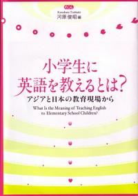アジアと日本の教育現場から小学生に英語を教えるとは?
