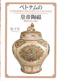 ――陳朝の五彩と青花――ベトナムの皇帝陶磁