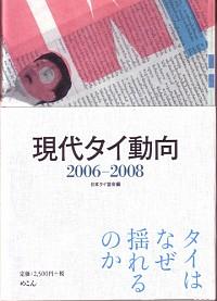 現代タイ動向2006-2008
