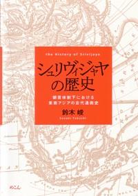 朝貢体制下における東南アジアの古代通商史シュリヴィジャヤの歴史