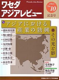 ワセダアジアレビュー No.10