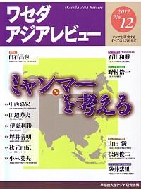 ワセダアジアレビュー No.12