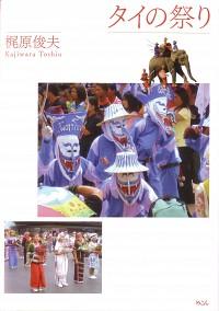 タイの祭り
