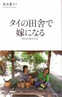 野性的農村生活タイの田舎で嫁になる