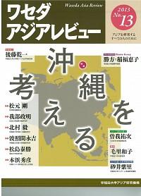 ワセダアジアレビュー NO.13