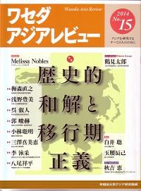 ワセダアジアレビュー NO.15