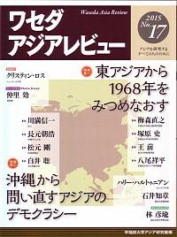 ワセダアジアレビュー No.17