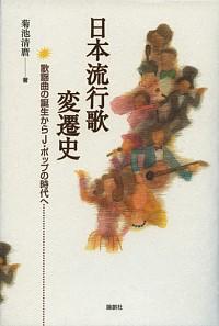 歌謡曲の誕生からJ・ポップの時代へ日本流行歌変遷史