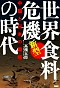 新型世界食料危機の時代 中国と日本の戦略