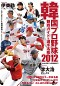 韓国プロ野球観戦ガイド&選手名鑑2012