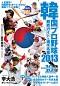韓国プロ野球観戦ガイド&選手名鑑2013