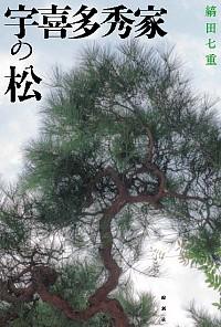 宇喜田秀家の松