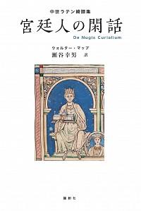 中世ラテン綺譚集宮廷人の閑話