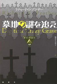 墓地の謎を追え