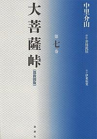 大菩薩峠【都新聞版】第七巻