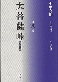 大菩薩峠【都新聞版】第八巻