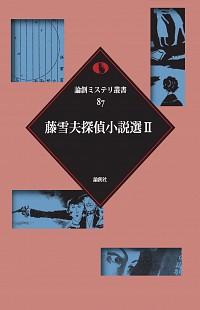 藤雪夫探偵小説選Ⅱ