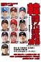 韓国プロ野球観戦ガイド&選手名鑑2015