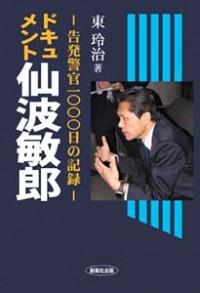 −告発警官1000日の記録−ドキュメント・仙波敏郎