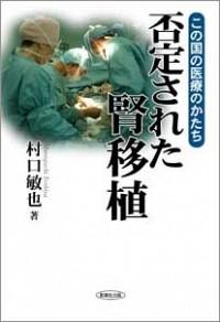 この国の医療のかたち 否定された腎移植
