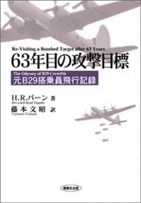 元B29搭乗員飛行記録63年目の攻撃目標