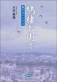 鳩棲む街で -風のカナリヤⅡ-