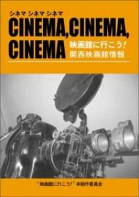 CINEMA,CINEMA,CINEMA -シネマ、シネマ、シネマ-