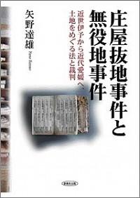 庄屋抜地事件と無役地事件 -近世伊予から近代愛媛へ、土地をめぐる法と裁判-