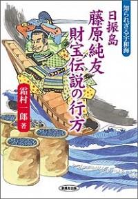 知られざる宇和海 日振島 藤原純友財宝伝説の行方