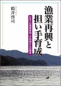 日本一の養殖産地・宇和海からの提言漁業再興と担い手育成