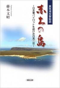 -日本軍パイロットを助けた日系二世-真珠湾攻撃秘話 赤土の島