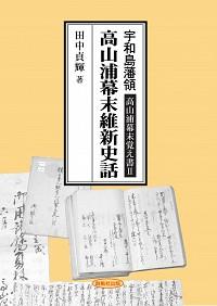 宇和島藩領高山浦幕末覚え書Ⅱ高山浦幕末維新史話