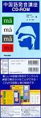 中国語発音講座CD-ROM