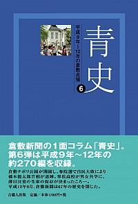 平成9年〜12年の倉敷点描青史6