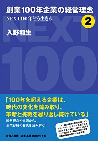 NEXT100年どう生きる創業100年企業の経営理念 2