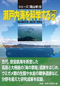 瀬戸内海を科学するPart.2