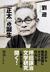 坪田譲治文学の原風景をさぐる「正太」の誕生