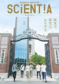 岡山理科大学50周年記念誌『SCIENTIA (サイエンティア)』