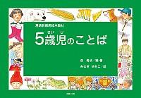 言語教育用絵本教材「5歳児のことば」