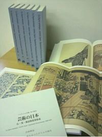 復刻版 『芸術の日本』仏・英・独語版復刻集成 全6巻+別冊解説