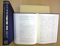 F. V. Dickins' Letters to Ernest M. Satow, Kumagusu Minakata and others, A Collection of Transcriptions and Japanese Translations F. V. ディキンズ書簡英文翻刻・邦訳集ーアーネスト・サトウ、南方熊楠(他)宛ー