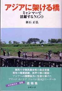 ミャンマーで活躍するNGOアジアに架ける橋