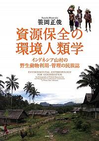 インドネシア山村の野生動物利用・管理の民族誌資源保全の環境人類学