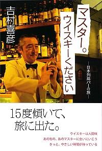 日本列島バーの旅マスター。ウイスキーください
