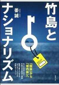 竹島とナショナリズム
