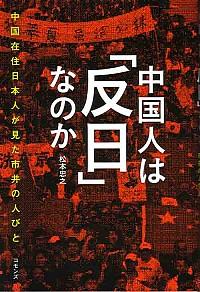 中国在住日本人が見た市井の人びと中国人は「反日」なのか