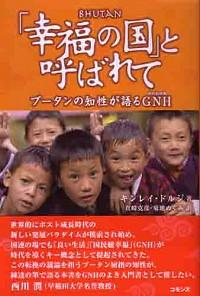 ブータンの知性が語るGNH〈国民総幸福〉「幸福の国」と呼ばれて