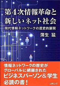 現代情報ネットワークの歴史的展開第4次情報革命と新しいネット社会