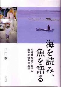 沖縄県糸満における海の記憶の民族誌海を読み、魚を語る